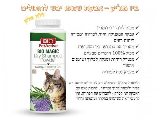 ביו מג'יק – אבקת שמפו יבש לחתולים