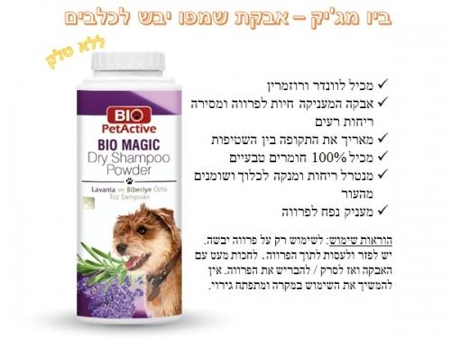 ביו מג'יק – אבקת שמפו יבש לכלבים